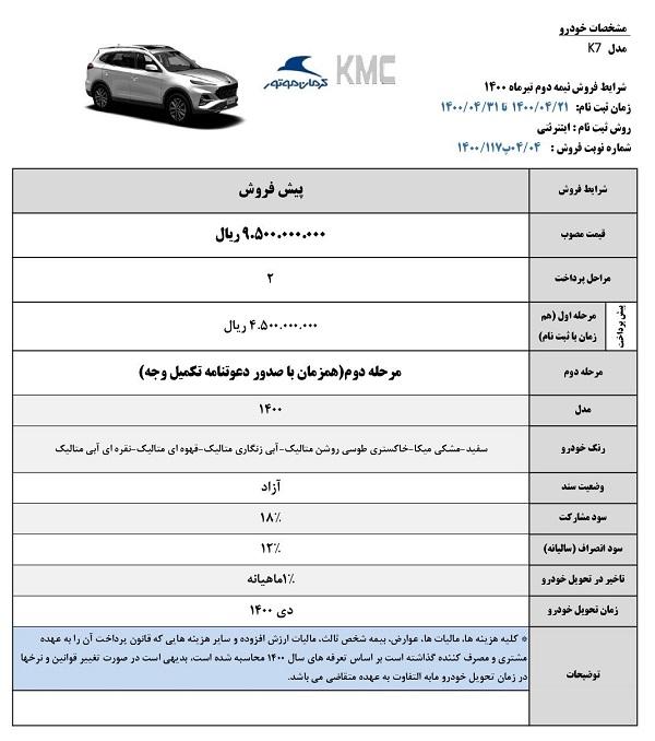 پیش فروش کی ام سی K7 تیر 1400 پیش فروش کرمان موتور