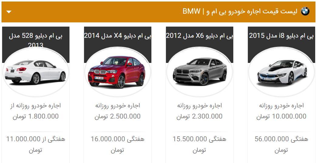 قیمت اجاره خودرو قیمت اجاره روزانه ب ام و X4
