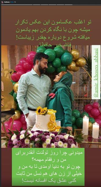 جشن تولد امیرخسرو عباسی همسر بهاره رهنما