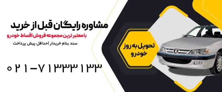 بهترین خودروهای اقتصادی بازار ایران + معرفی شرکت سایاخودرو
