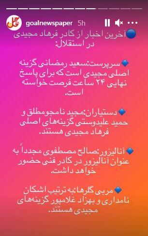 آخرین اخبار از اسامی کادرفنی فرهاد مجیدی در استقلال