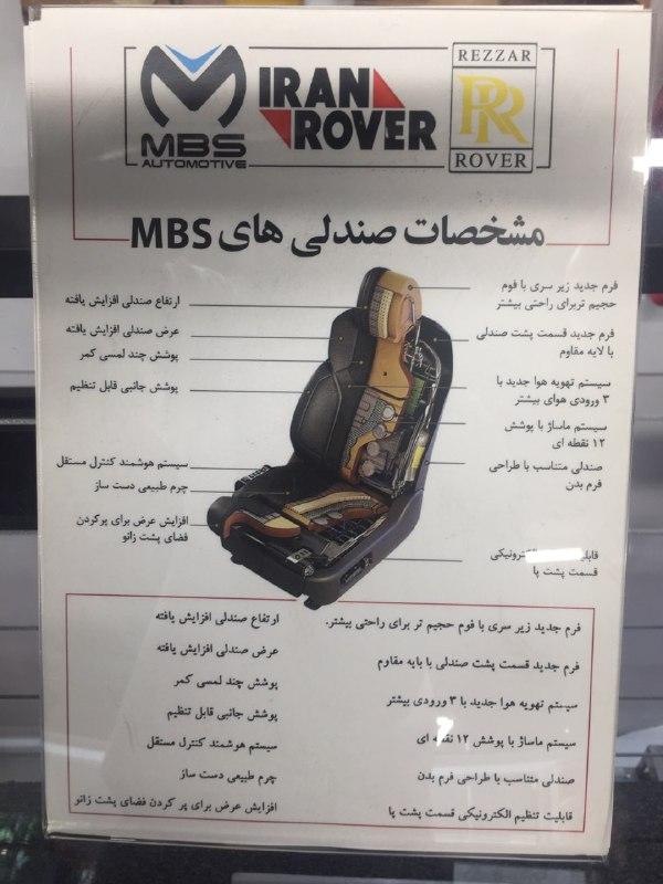 تیونینگ ایران روور نمایندگی صندلی MBS مشخصات فنی