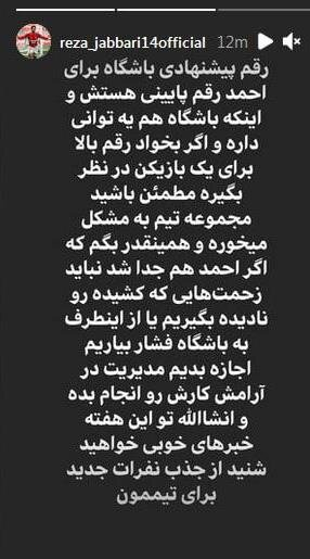 پیامی که بوی جدایی احمد نوراللهی از پرسپولیس را می دهد