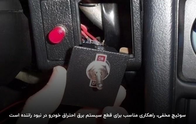 نمونهای از سوئیچ مخفی در خودرو