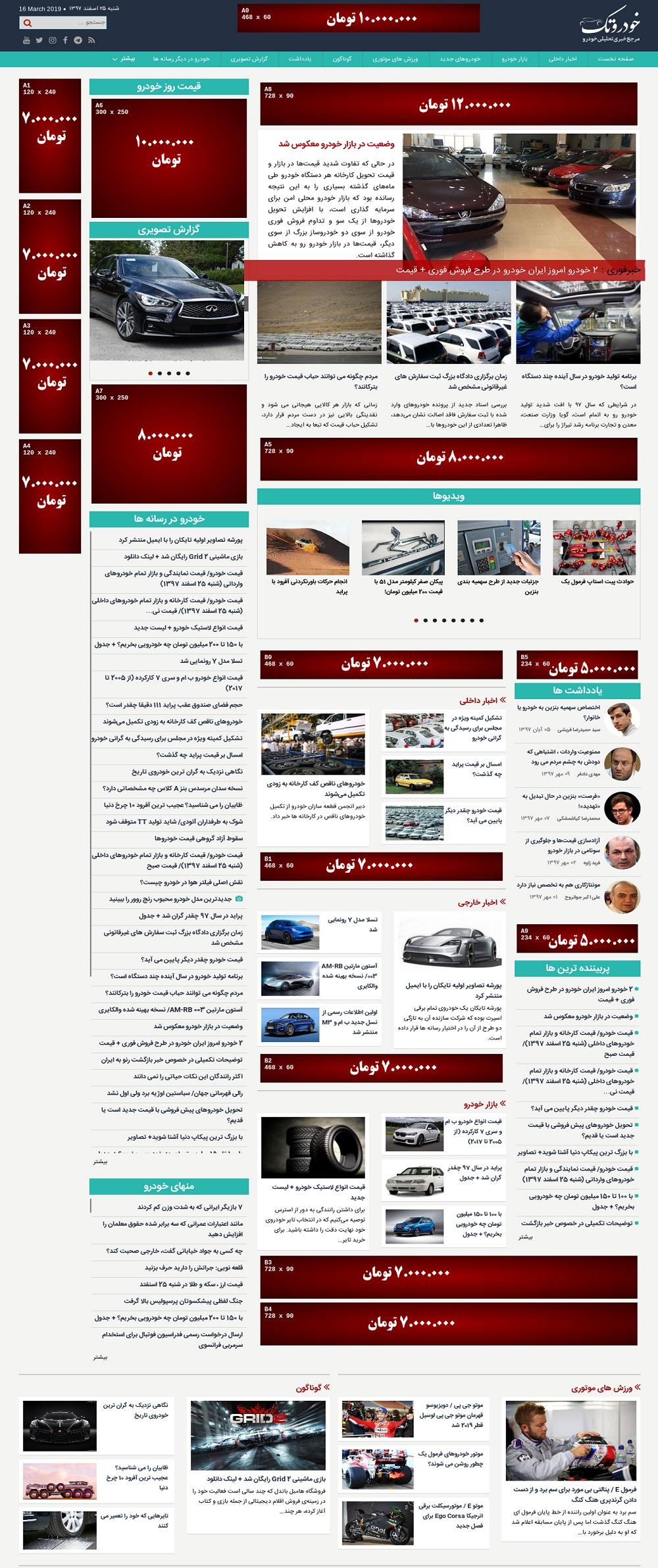 تعرفه آگهی خودروتک خرداد 98