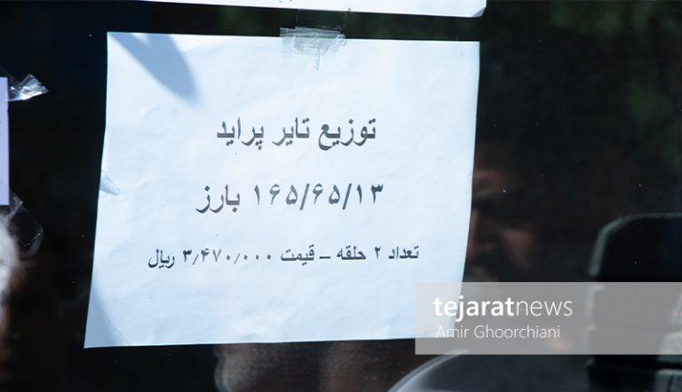قیمت لاستیک دولتی پراید خرداد 99