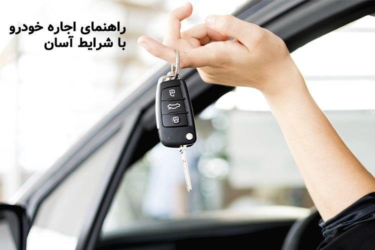 اجاره ماشین بدون چک در ایران چگونه است؟ راهنمای اجاره خودرو با شرایط آسان