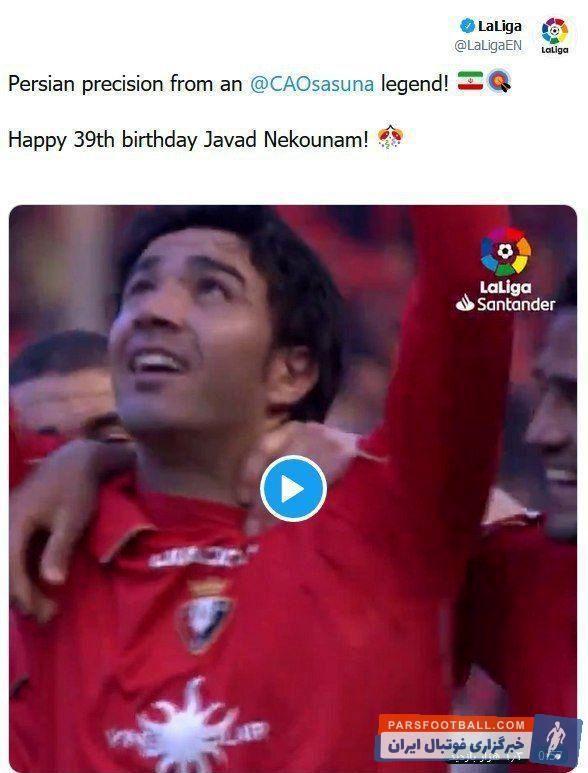 جواد نکونام سرمربی تیم فولاد و کاپیتان اسبق تیم ملی امروز ۳۹ ساله شد. صفحه توئیتر لالیگا به همین بهانه با انتشار فیلمی تولد جواد نکونام را تبریک گفت.