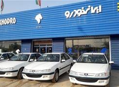 قرعه کشی ایران خودرو در حال انجام است / جزئیات سهمیه هر خودرو
