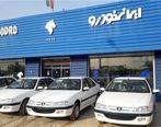 جزئیات فروش فوق العاده خودرو پس از قرعه کشی اعلام شد