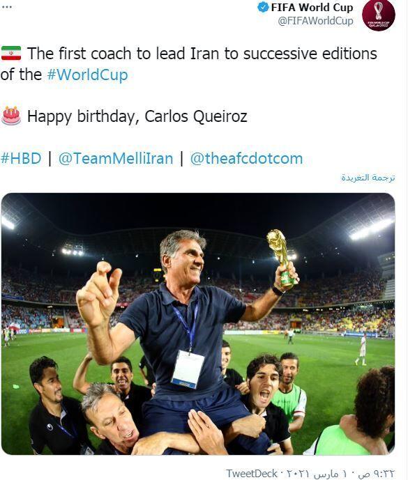 عکس  خاطره بازی فیفا با صعود تاریخی ایران به جام جهانی با کیروش