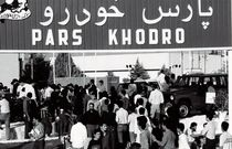 قدیمی ترین خودروساز ایران | از جیپ و کادیلاک تا پارس خودرو