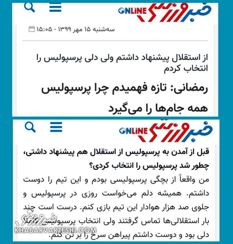 سند| واکنش هواداران پرسپولیسی به استقلالی شدن آرمان رمضانی