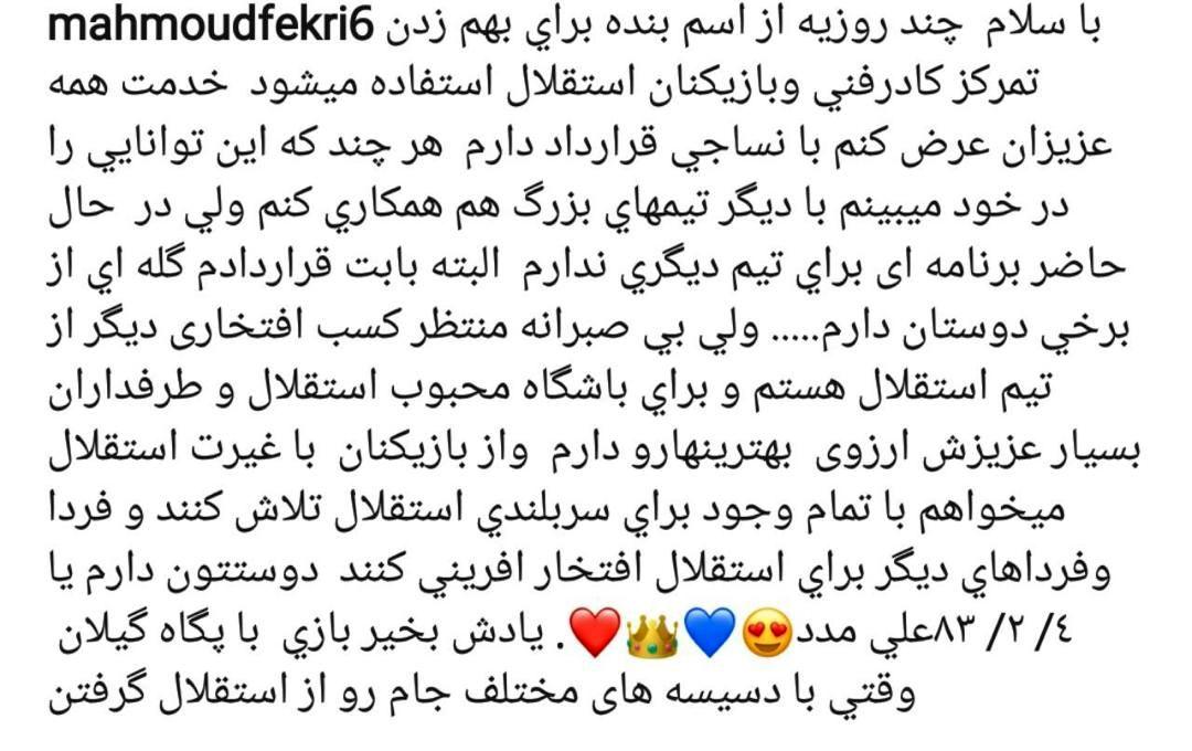 عکس  پست جدید محمود فکری و تکذیب حضورش در استقلال
