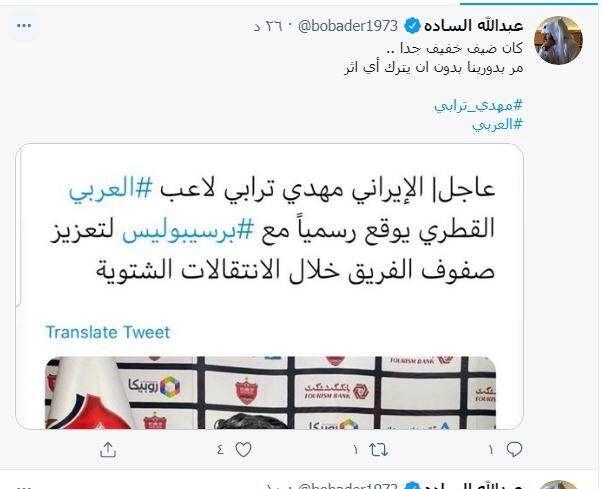 انتقاد خبرنگار قطری از ترابی بعد از پیوستن به پرسپولیس +عکس