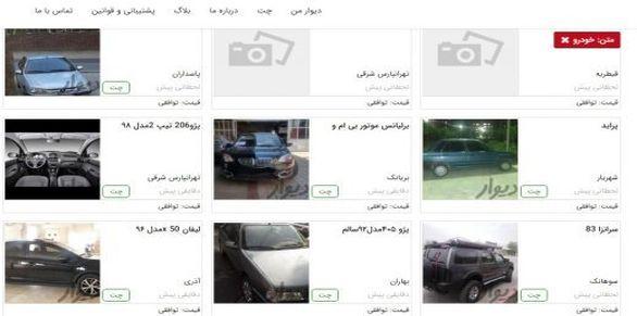 درج قیمت خودرو در آگهی ها ممنوع شد