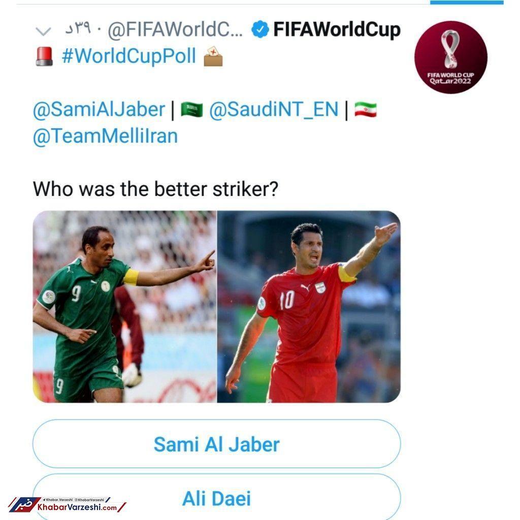 عکس| رقابت علی دایی و سامی الجابر در توئیتر فیفا