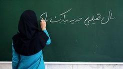 اخبار فرهنگیان / تکلیف معلمانی که در آزمون اصلح قبول نشدند چه می شود؟