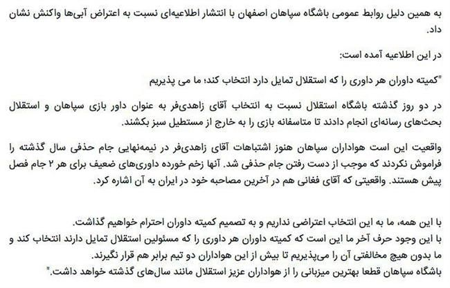 بیانیه باشگاه سپاهان