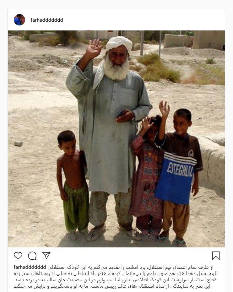 پست جدید اینستاگرامی فرهاد مجیدی