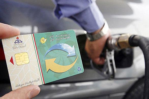 اگر رمز کارت سوخت را فراموش کرده اید، بخوانید