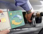 تنها مرجع صدور کارت سوخت المثنی معرفی شد