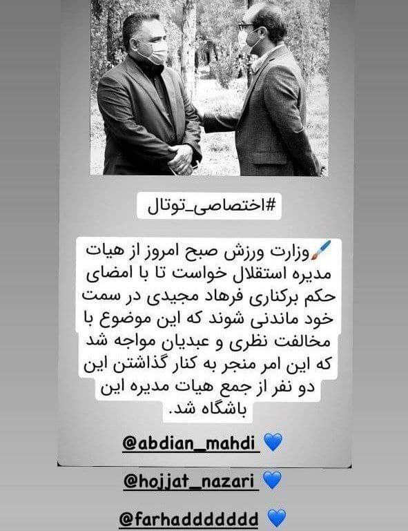 عکس  کودتا علیه فرهاد مجیدی در استقلال؟/ ادعای جنجالی درباره کنار رفتن دو عضو هیئت مدیره!