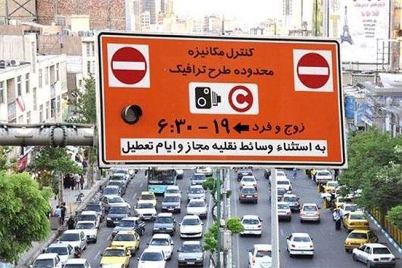 ساعت برقراری طرح ترافیک کاهش یافت