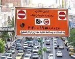 شرایط طرح ترافیک 1400 اعلام شد