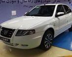 زمان قرعه کشی فروش فوق العاده مرحله سیزدهم ایران خودرو