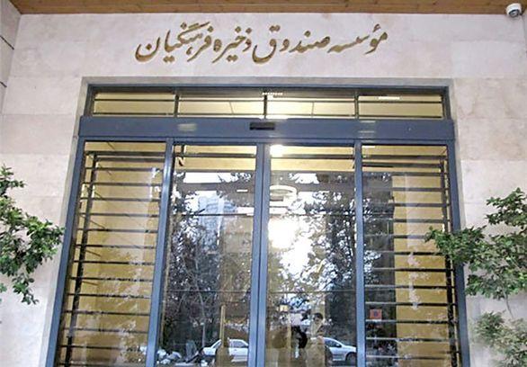 آخرین وضعیت واریز سهم الشرکه صندوق ذخیره به حساب فرهنگیان بازنشسته