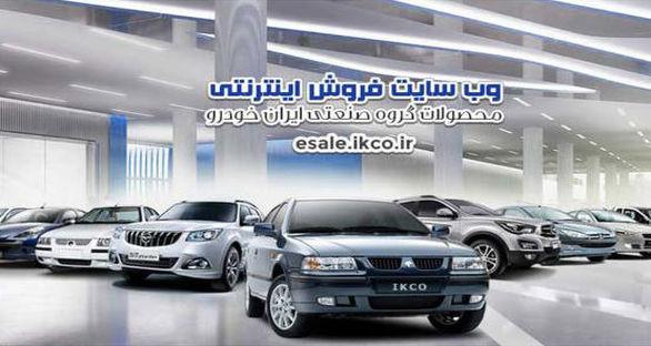 شرایط فروش جدید محصولات ایران خودرو