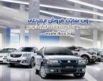جدول | قیمت جدید همه محصولات ایران خودرو