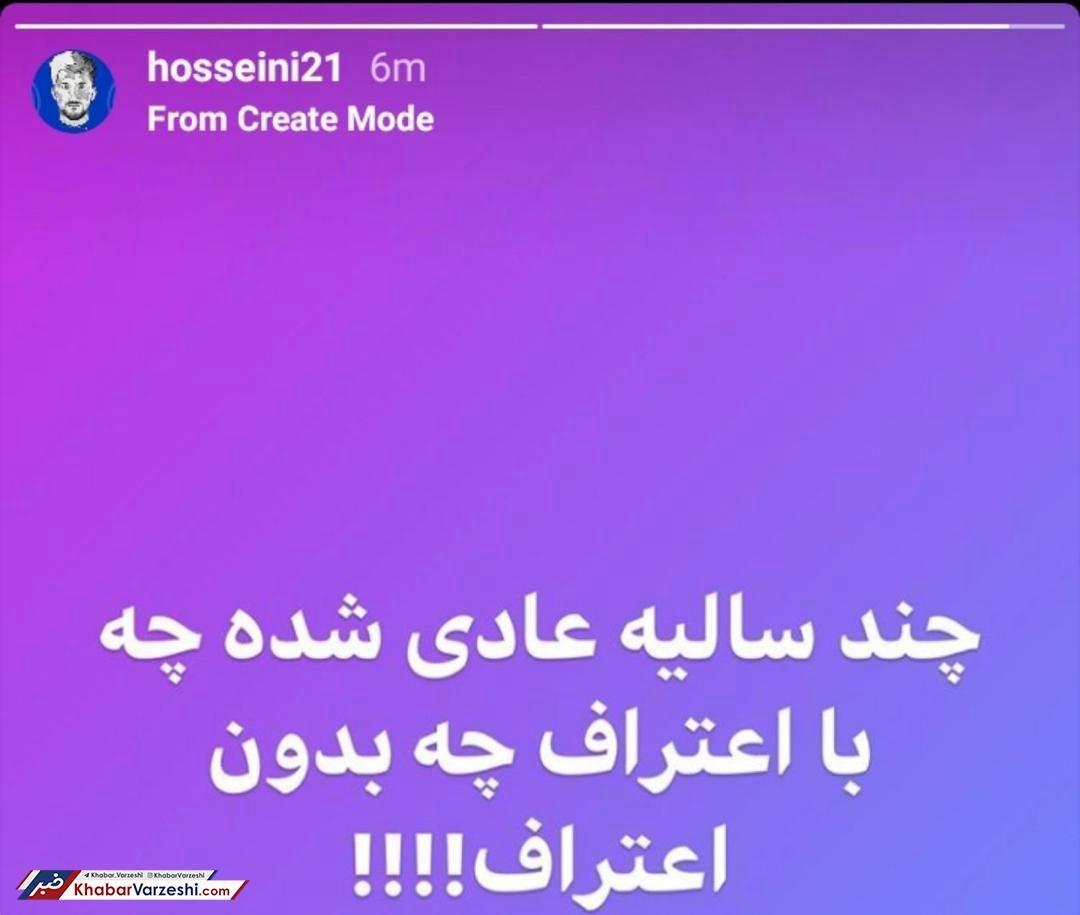 عکس| کنایه گلر استقلال به اعتراف داور لیگ برتری