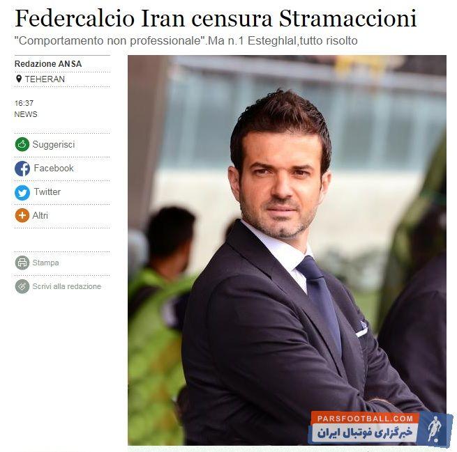توبیخ کتبی استراماچونی سرمربی در خبرگزاری آنسا ایتالیا بازتاب داشت به نظر میرسد جنگی علنی میان آندرهآ استراماچونی و فدراسیون فوتبال ایران در گرفته است.