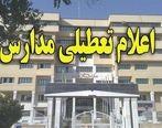 تکلیف تعطیلی مدارس تهران و استان تهران در روز دوشنبه اعلام شد