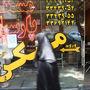 قیمت روز مسکن در نقاط مختلف تهران