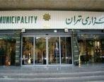 روز انتخاب شهردار جدید تهران مشخص شد