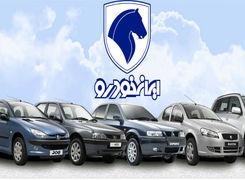 جزئیات فروش فوری ۴ محصول ایران خودرو از فردا / شنبه ۱۴ اردیبهشت