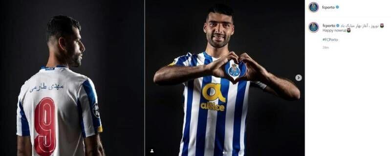 تبریک خاص باشگاه پورتو برای نوروز