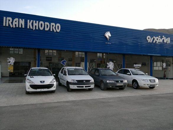 اطلاعیه وزارت صنعت خطاب به متقاضیان ثبتنام خودرو
