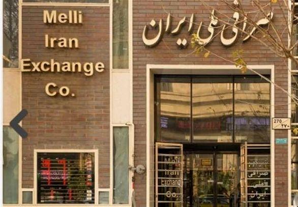 کاهش نرخ ارز در صرافی های بانکی