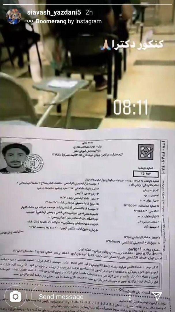 مدافع استقلال از کنکور دکتری محروم شد