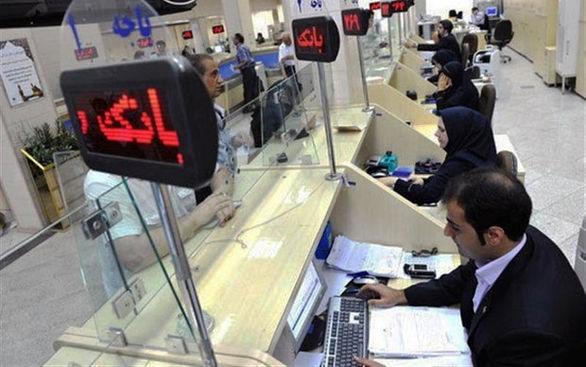 جزئیات تغییر ساعت کار بانک های استان تهران از شنبه تا اطلاع ثانوی