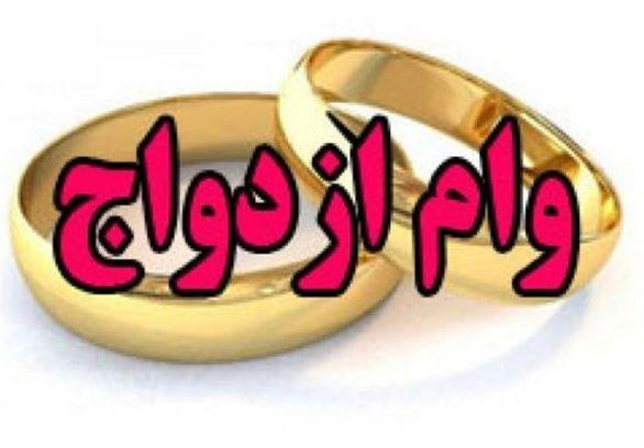 وام ۲۵ میلیونی ازدواج فرزندان بازنشستگان / شرایط دریافت وام چیست؟