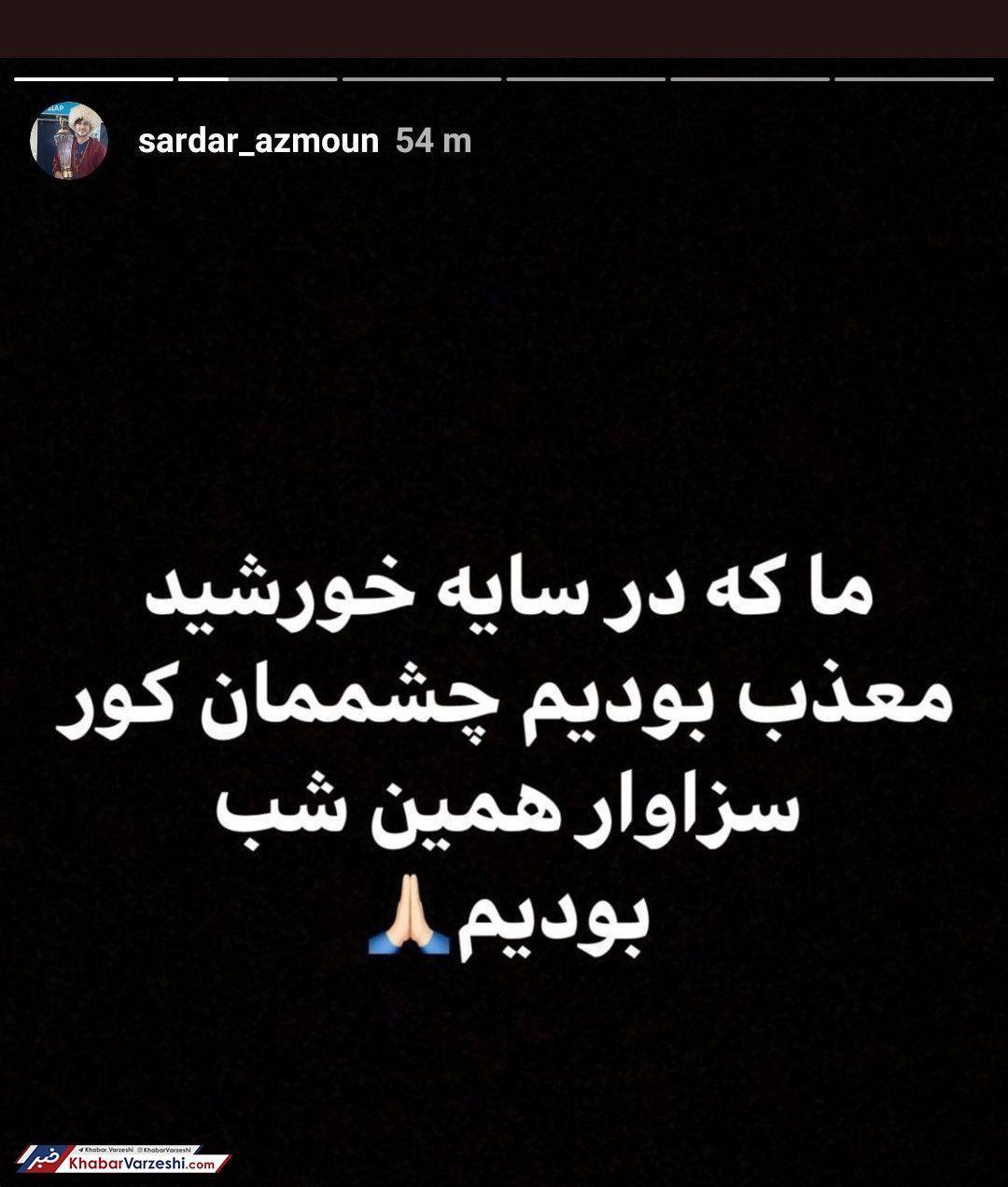 عکس| کنایه سردار آزمون به انتخاب اسکوچیچ به عنوان سرمربی تیم ملی