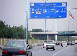عوارض نقدی از کدام بزرگراه های کشور حذف می شود؟