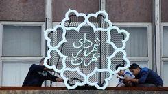 معرفی 5 کاندیدای نهایی شهرداری تهران / حذف محسن هاشمی + اسامی