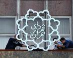 زمان انتخاب شهردار جدید تهران اعلام شد