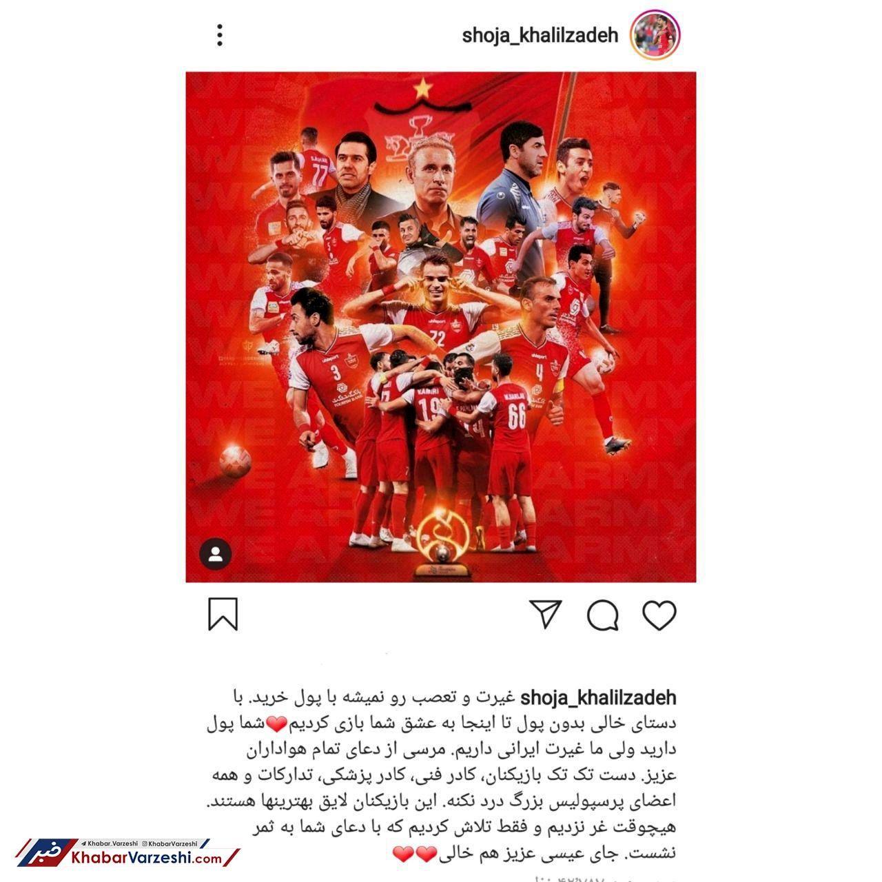 عکس| شجاع: شما پول دارید، ما غیرت ایرانی
